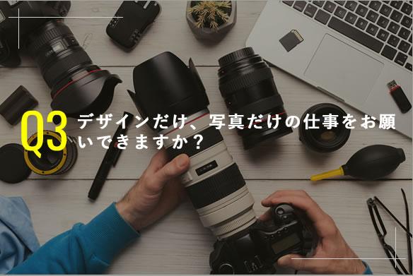 Q3 デザインだけ、写真だけの仕事をお願いできますか?